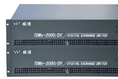 威谱TDMx-2000DX系列数字电话交换机